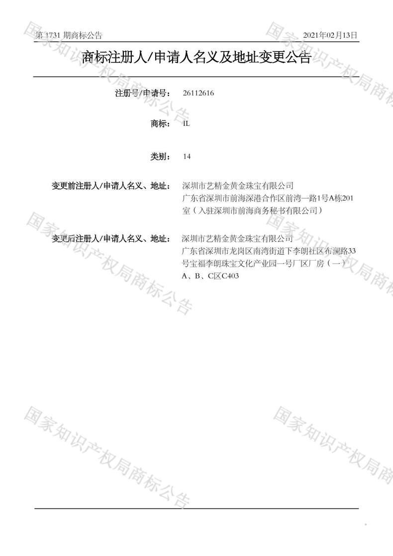 IL商标注册人/申请人名义及地址变更公告