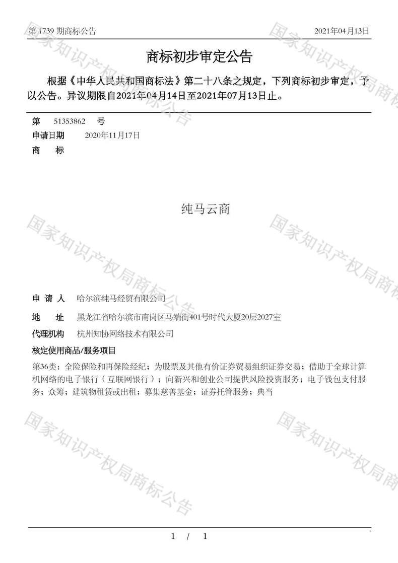 纯马云商商标初步审定公告