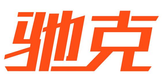 驰克logo