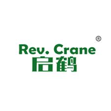 启鹤 REV.CRANE