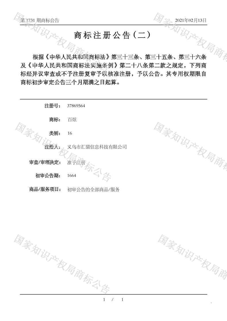 百炫商标注册公告(二)