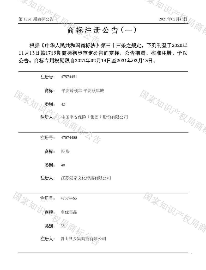 平安臻颐年 平安颐年城商标注册公告(一)