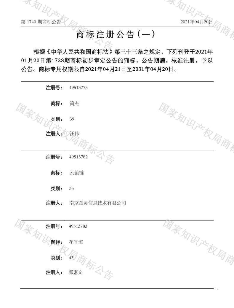 云镜链商标注册公告(一)