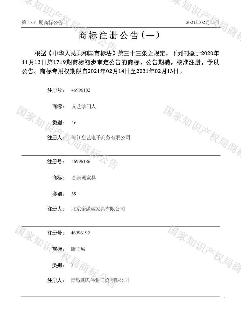 康王城商标注册公告(一)