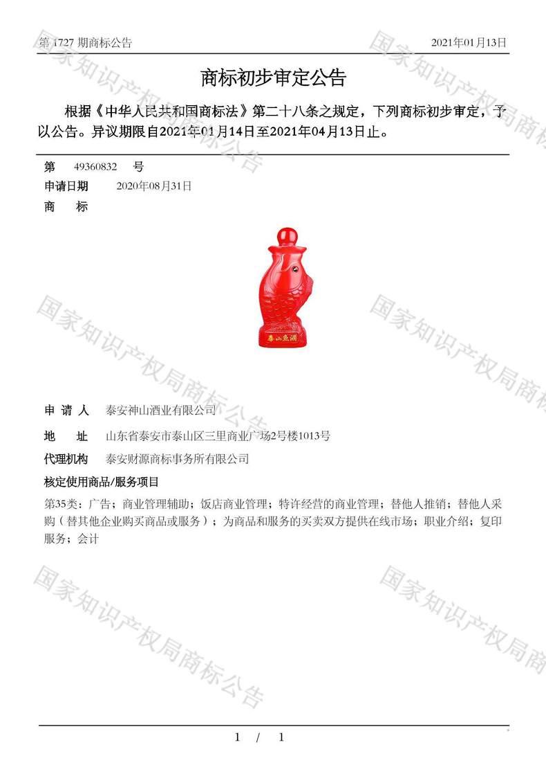 泰山鱼酒商标初步审定公告