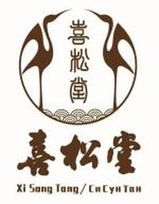 喜松堂 XI SONG TANG CNCYH TAH-第30类-方便食品