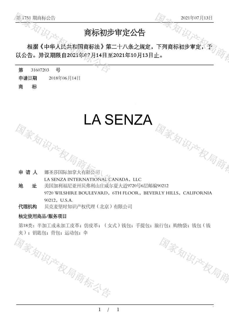 LA SENZA商标初步审定公告