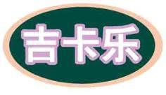 吉卡乐logo