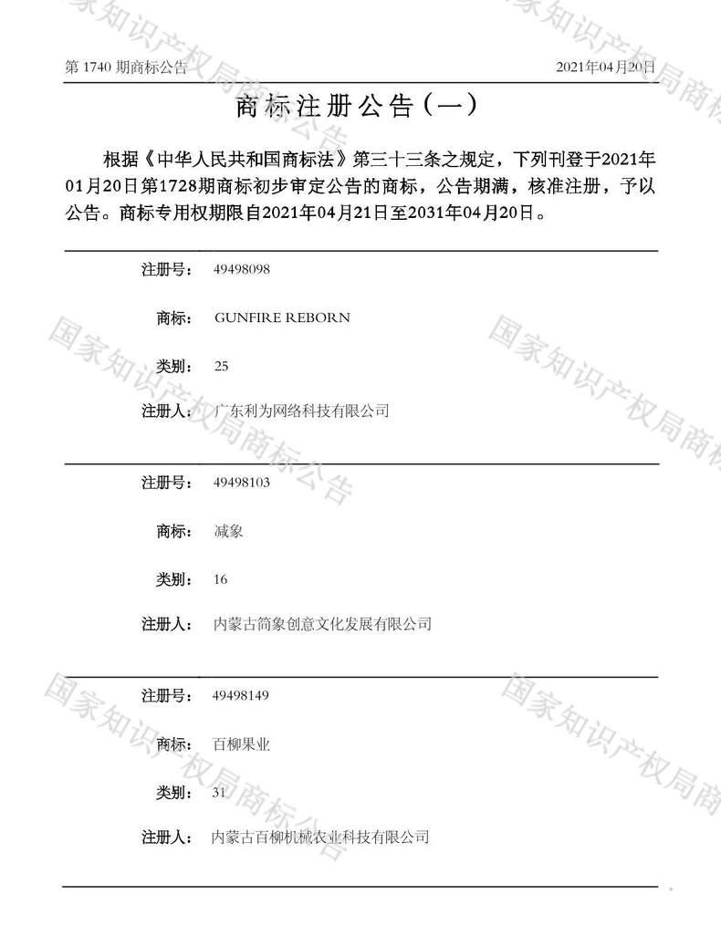 GUNFIRE REBORN商标注册公告(一)