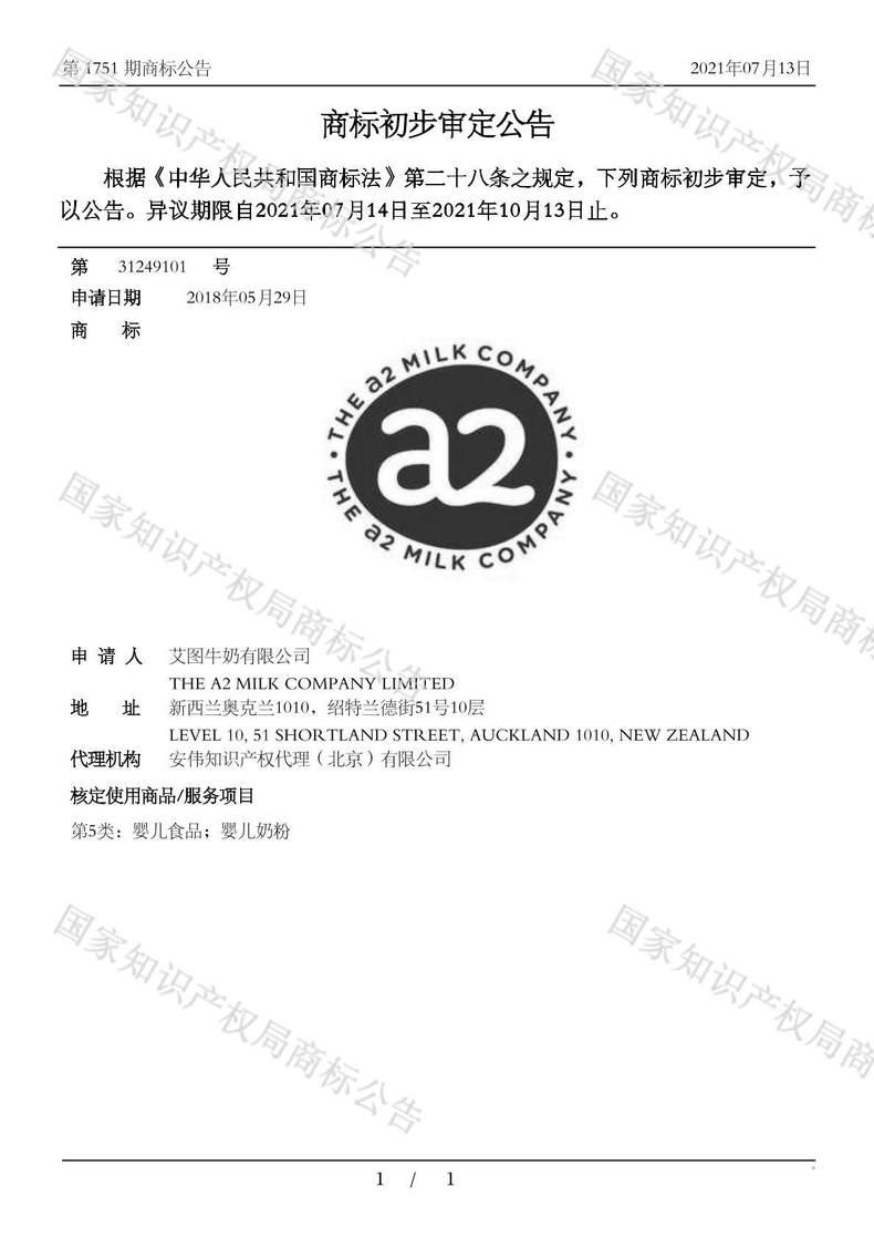 THE A2 MILK COMPANY A 2商标初步审定公告