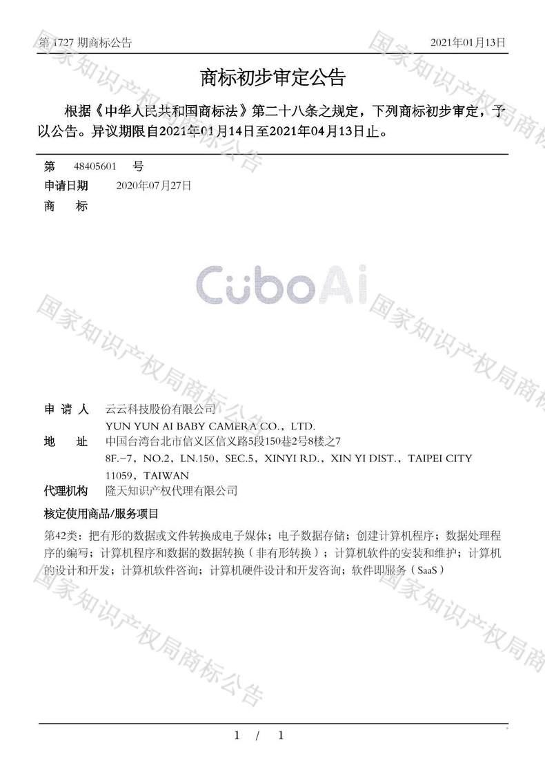CUBOAI商标初步审定公告