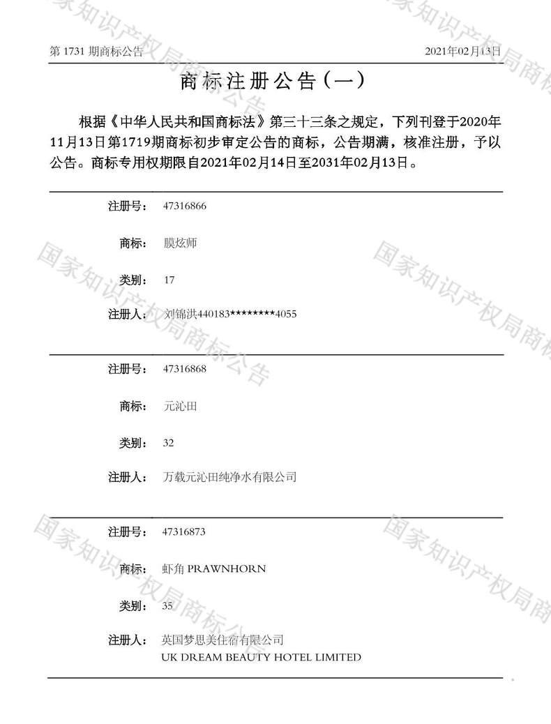 虾角 PRAWNHORN商标注册公告(一)
