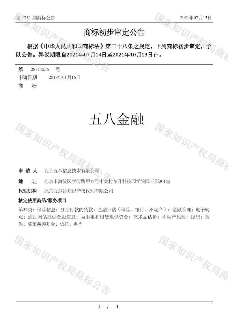 五八金融商标初步审定公告