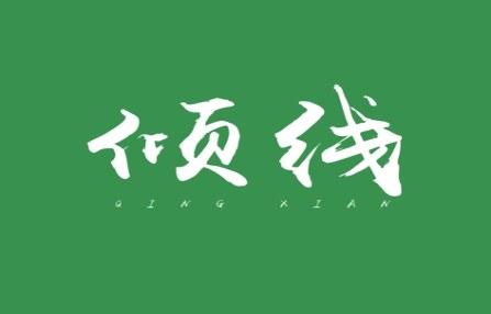 倾线logo
