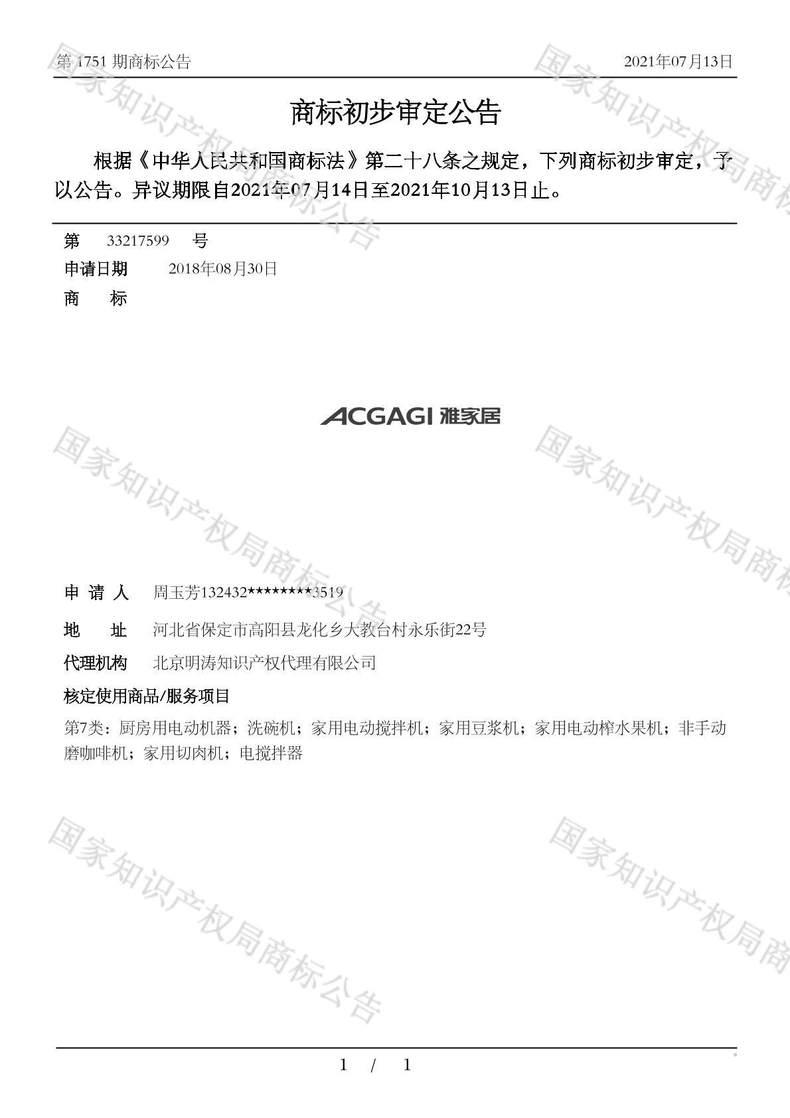 雅家居 ACGAGI商标初步审定公告