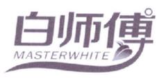 白师傅 MASTERWHITE