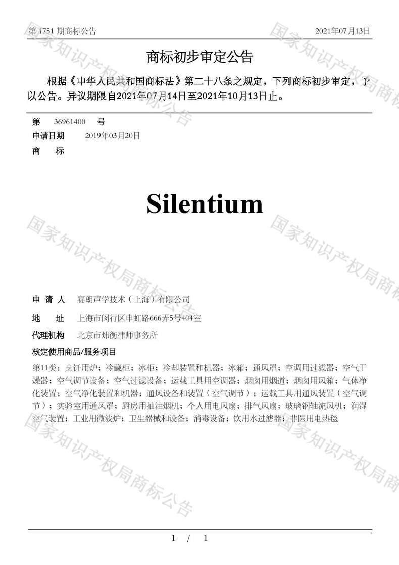 SILENTIUM商标初步审定公告