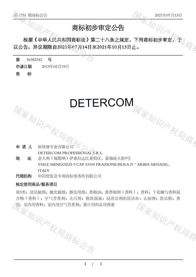 DETERCOM商标初步审定公告