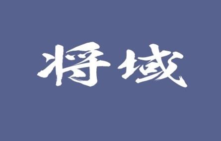 将域logo