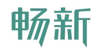 畅新logo