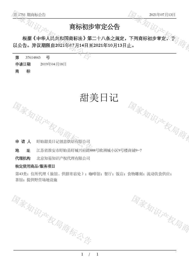 甜美日记商标初步审定公告
