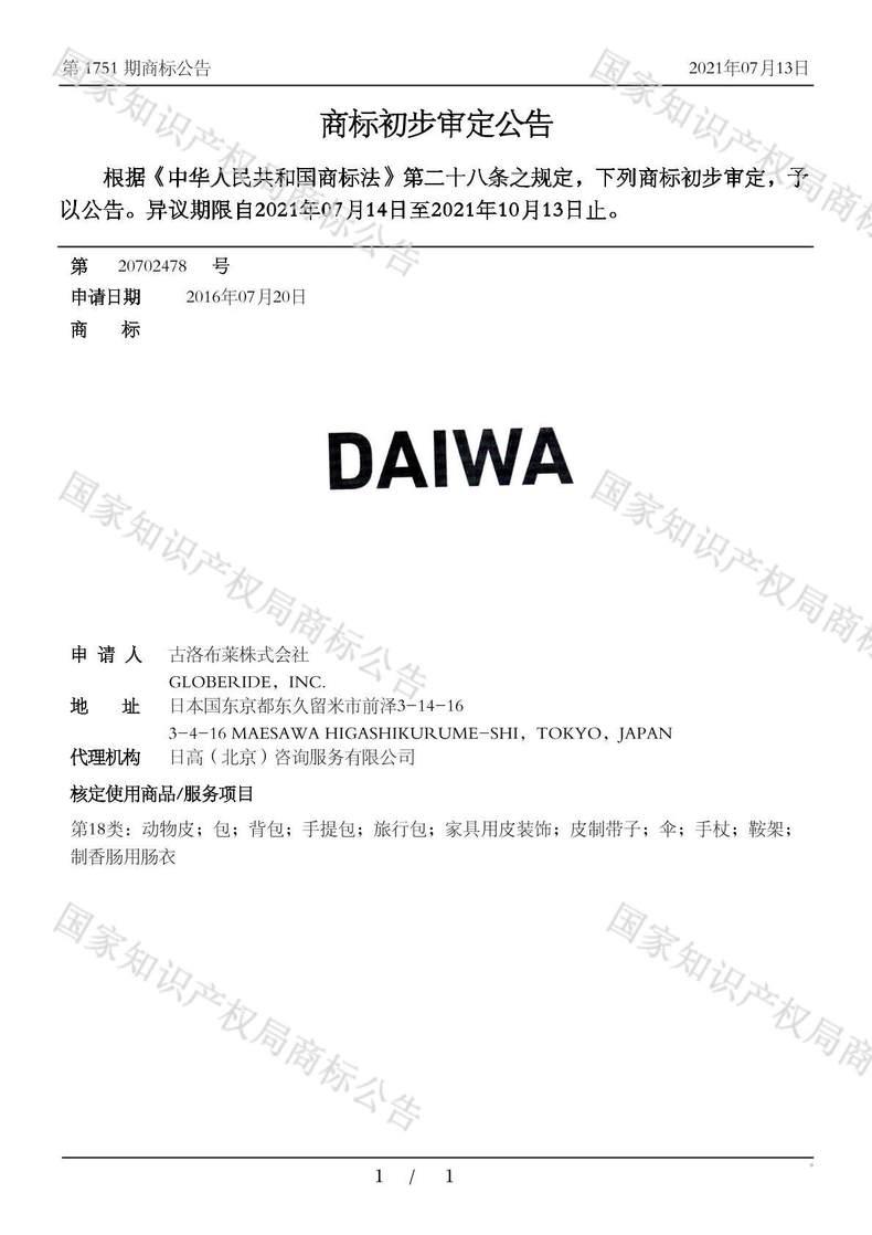 DAIWA商标初步审定公告