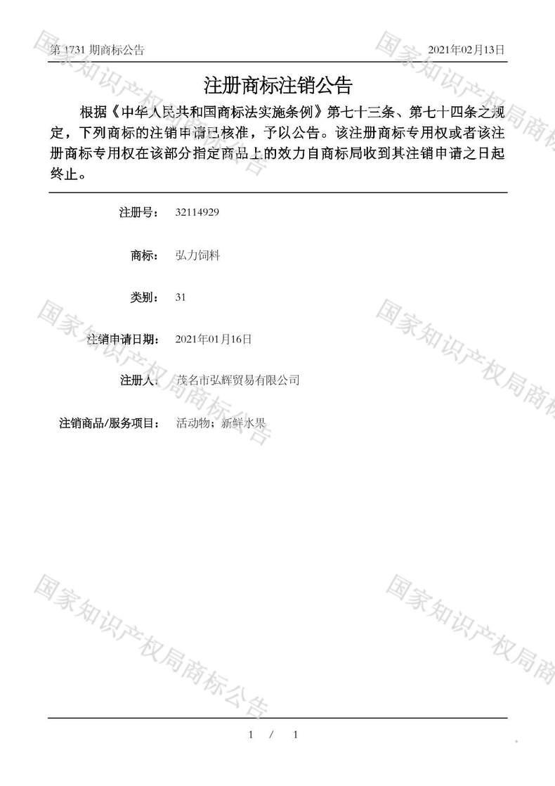 弘力饲料注册商标注销公告