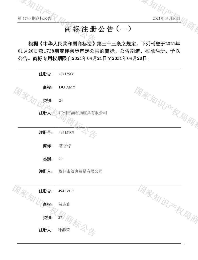 希诗雅商标注册公告(一)