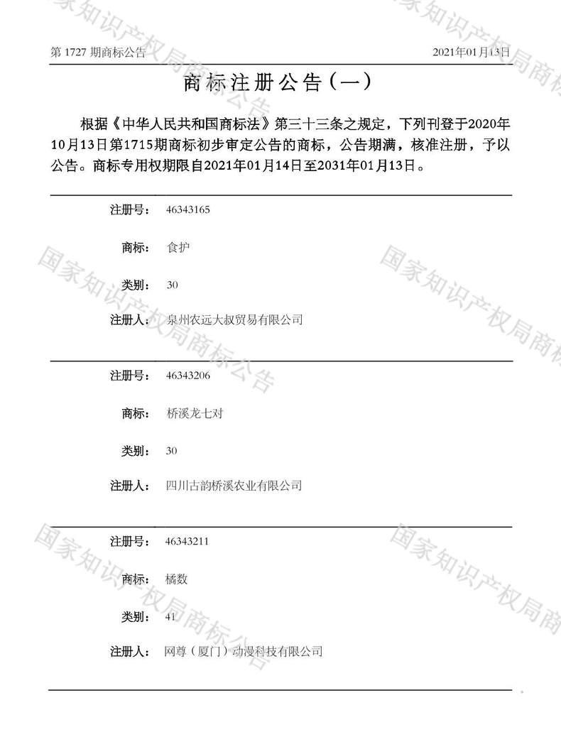 橘数商标注册公告(一)
