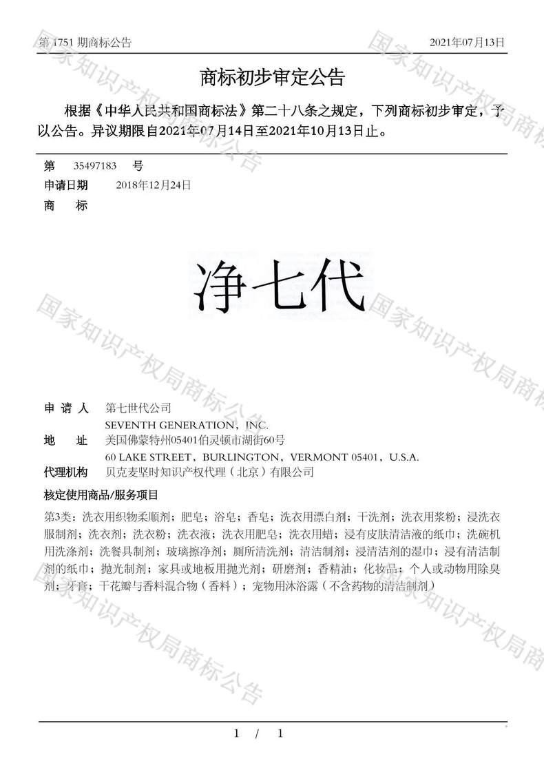 净七代商标初步审定公告