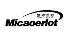 晟杰灵标 MICAOERLOT