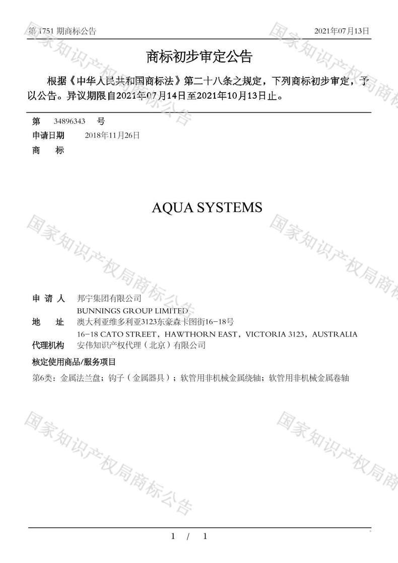 AQUA SYSTEMS商标初步审定公告