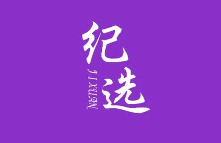 纪选logo