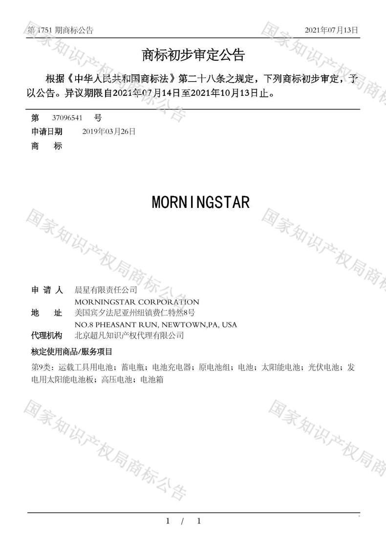MORNINGSTAR商标初步审定公告