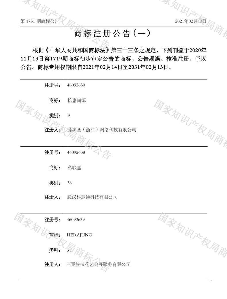 拾惠尚源商标注册公告(一)