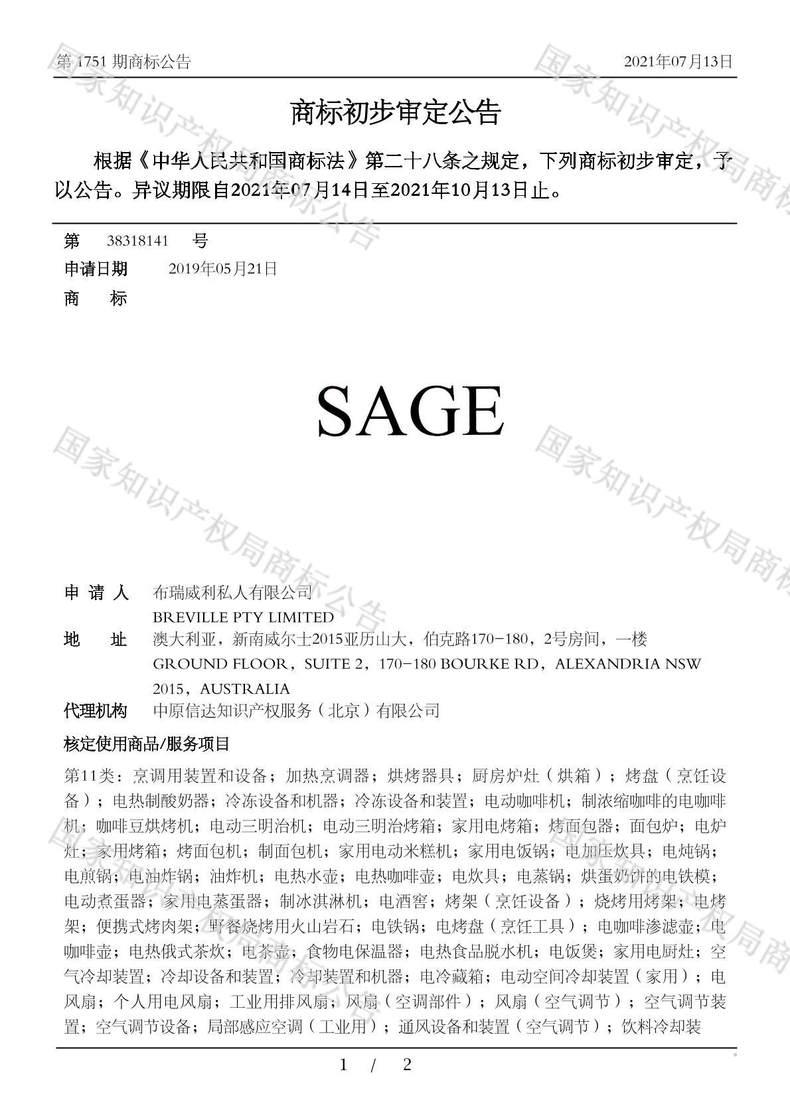 SAGE商标初步审定公告