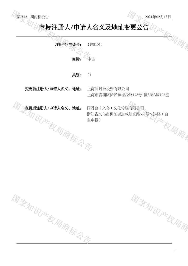 中古商标注册人/申请人名义及地址变更公告