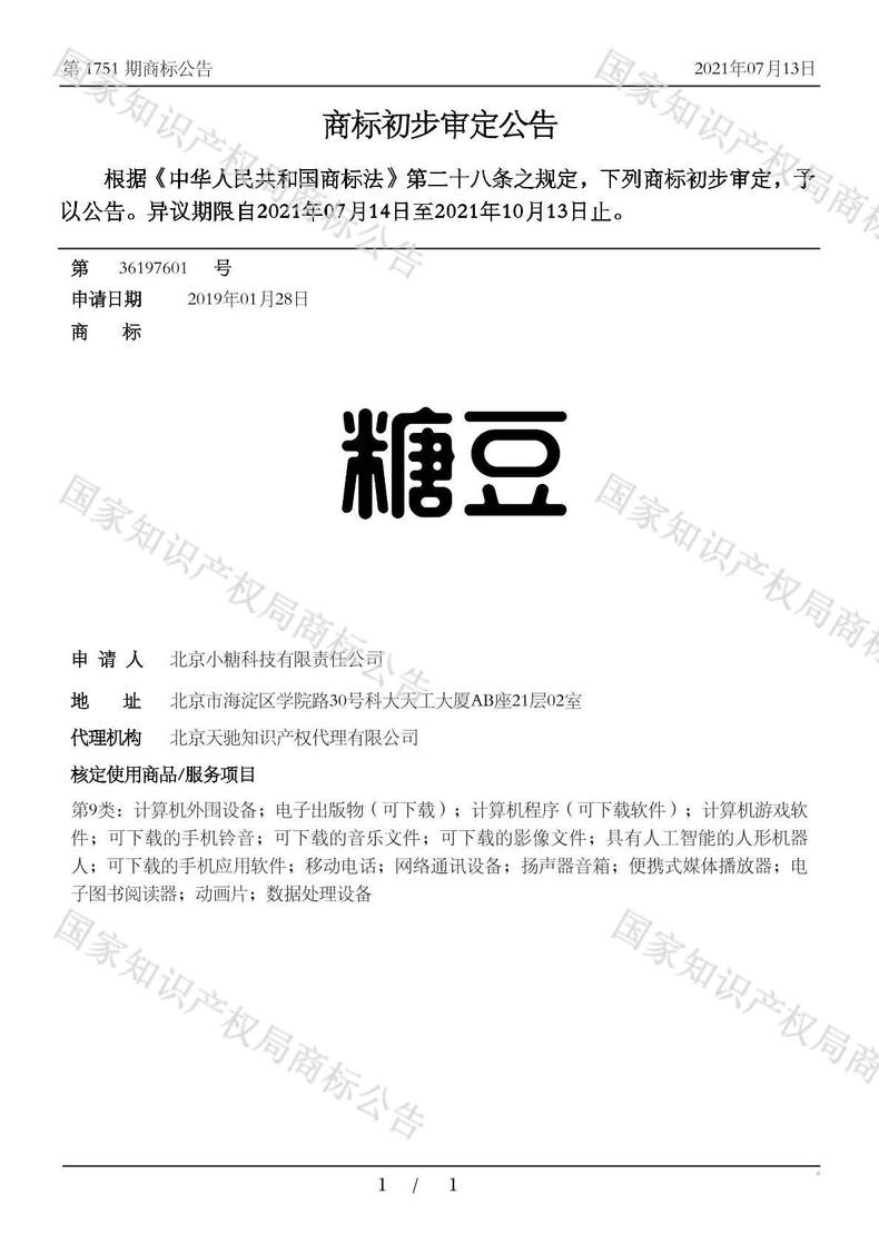 糖豆商标初步审定公告