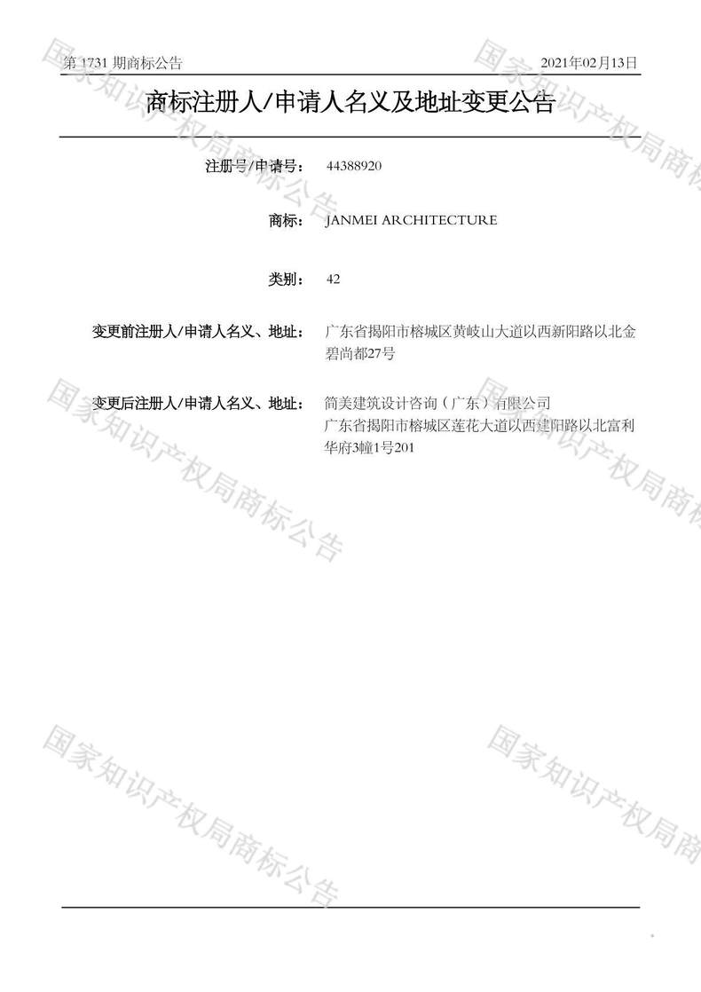 JANMEI ARCHITECTURE商标注册人/申请人名义及地址变更公告