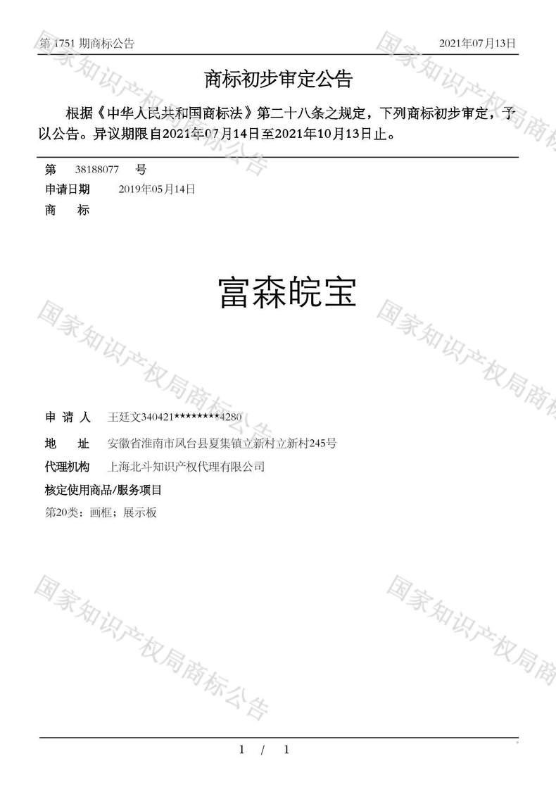 富森皖宝商标初步审定公告