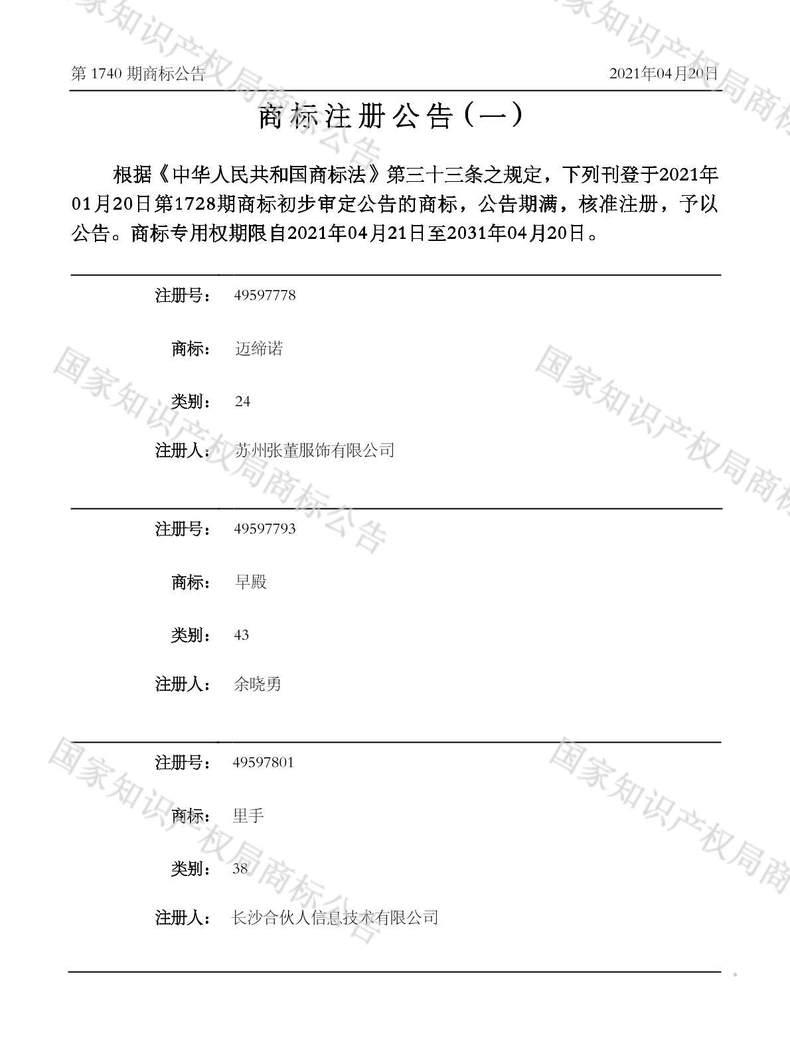 迈缔诺商标注册公告(一)
