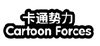 卡通势力 CARTOON FORCES