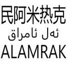 民阿米热克  ALAMRAK
