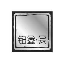 铂鑫·会logo