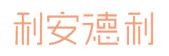 利安德利logo