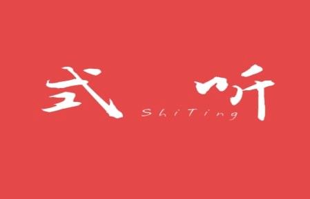 式听logo