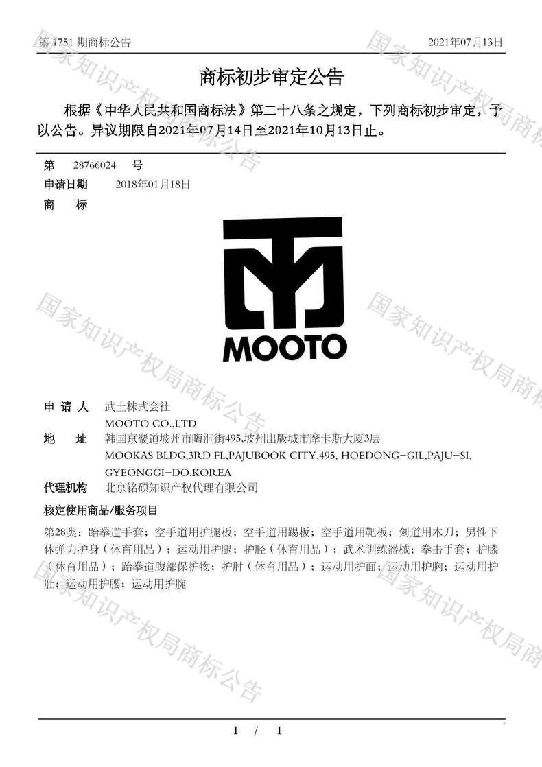 MOOTO MT商标初步审定公告