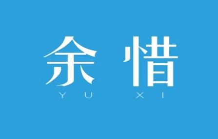 余惜logo
