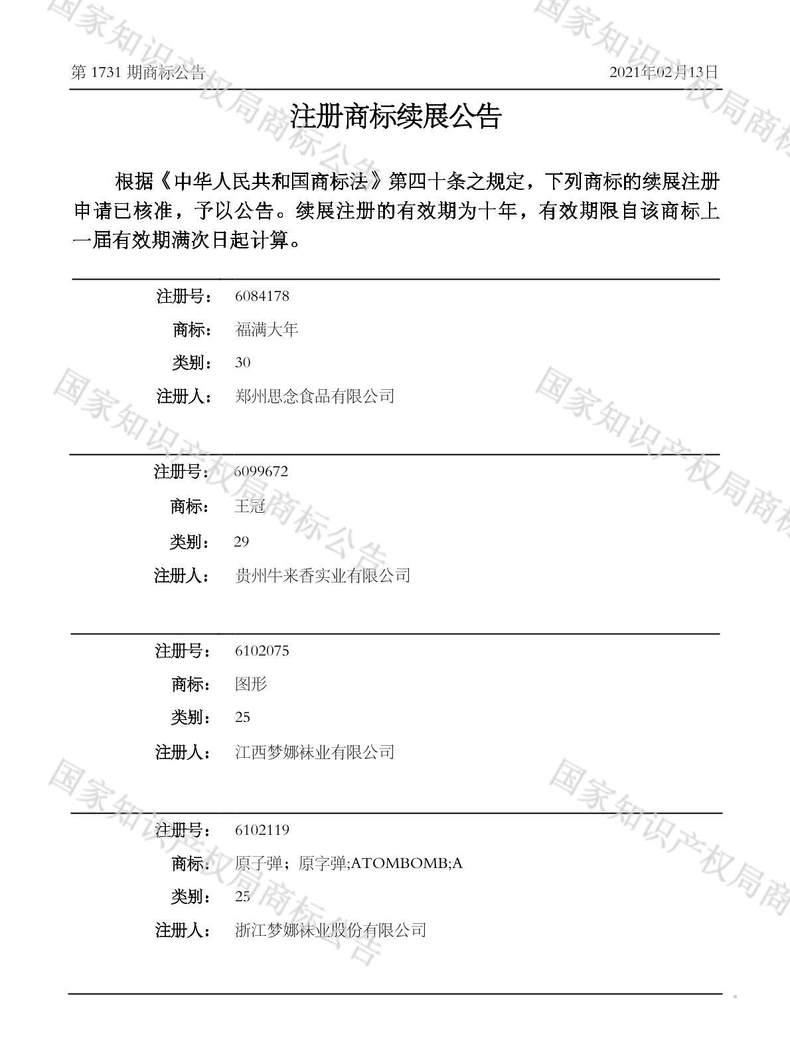 图形6102075注册商标续展公告