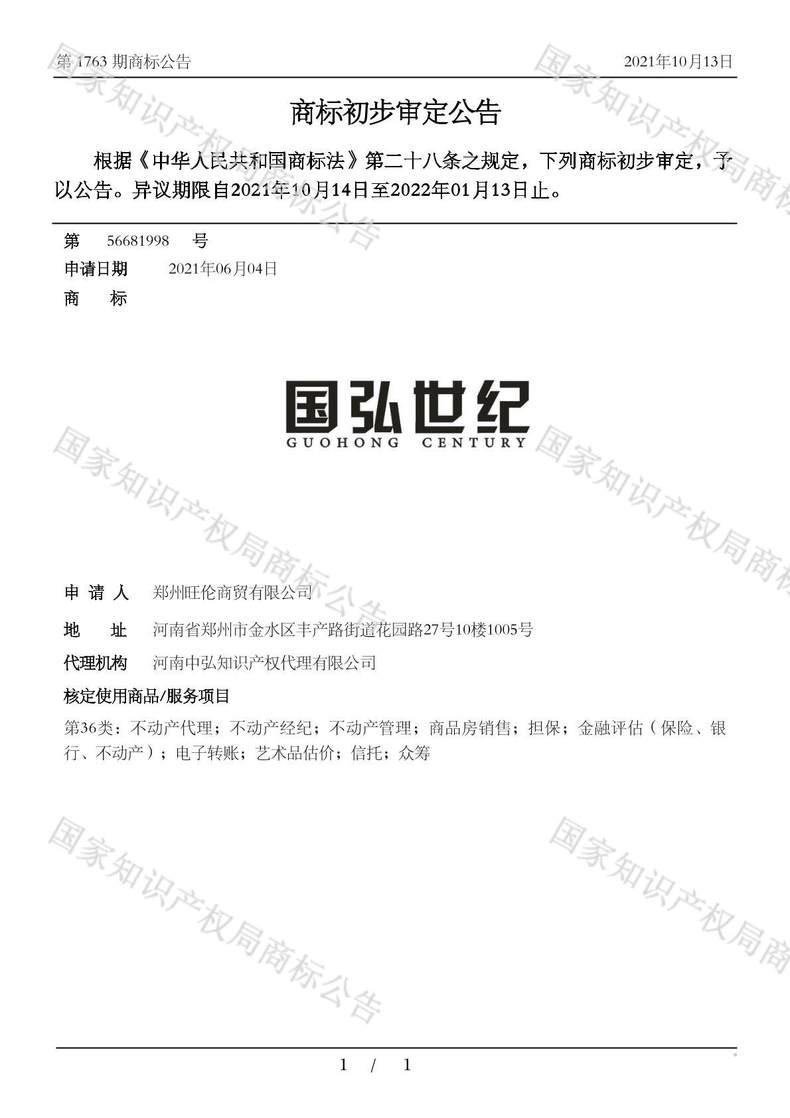 国弘世纪 GUOHONG CENTURY商标初步审定公告